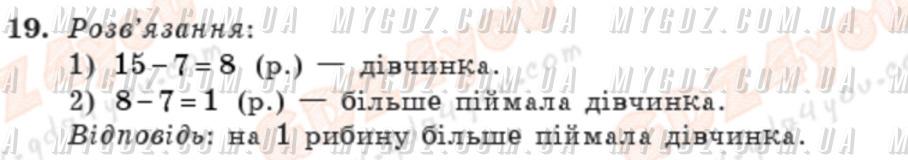 ГДЗ номер 19 до підручника з математики Богданович 3 клас