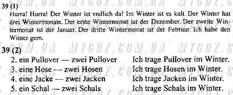 ГДЗ номер 39 до робочого зошита з німецької мови Грицюк 3 клас