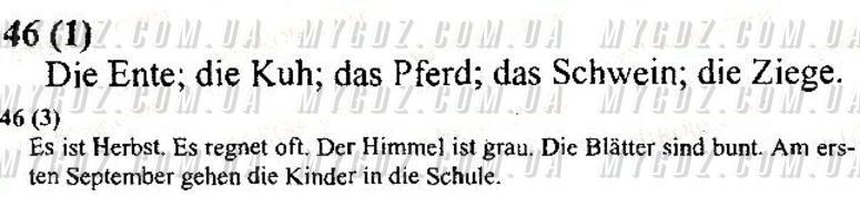 ГДЗ номер 46 до робочого зошита з німецької мови Паршикова, Мельничук 3 клас