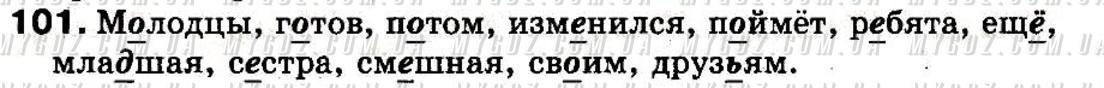 ГДЗ номер 101 до підручника з російської мови Лапшина, Зорька 3 клас