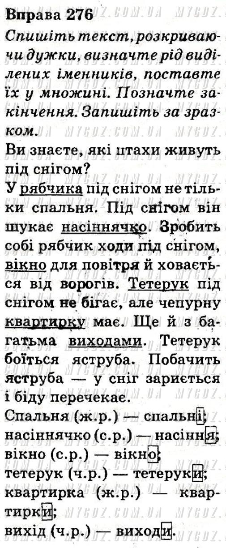 ГДЗ номер 276 до підручника з української мови Захарійчук, Мовчун 3 клас