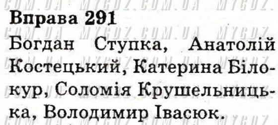 ГДЗ номер 291 до підручника з української мови Вашуленко, Мельничайко 3 клас