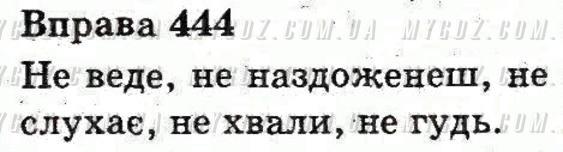 ГДЗ номер 444 до підручника з української мови Вашуленко, Мельничайко 3 клас