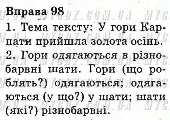 ГДЗ номер 98 до підручника з української мови Вашуленко, Мельничайко 3 клас