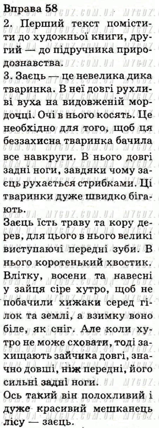ГДЗ номер 58 до підручника з української мови Вашуленко, Мельничайко 3 клас