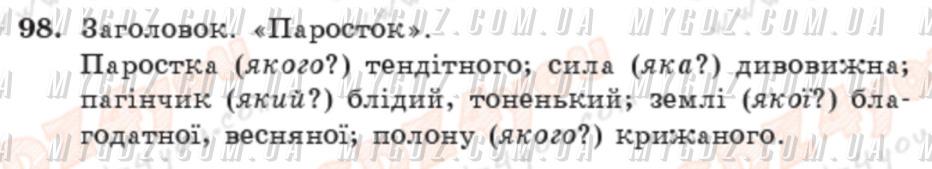 ГДЗ номер 98 до підручника з української мови Білецька, Вашуленко 3 клас