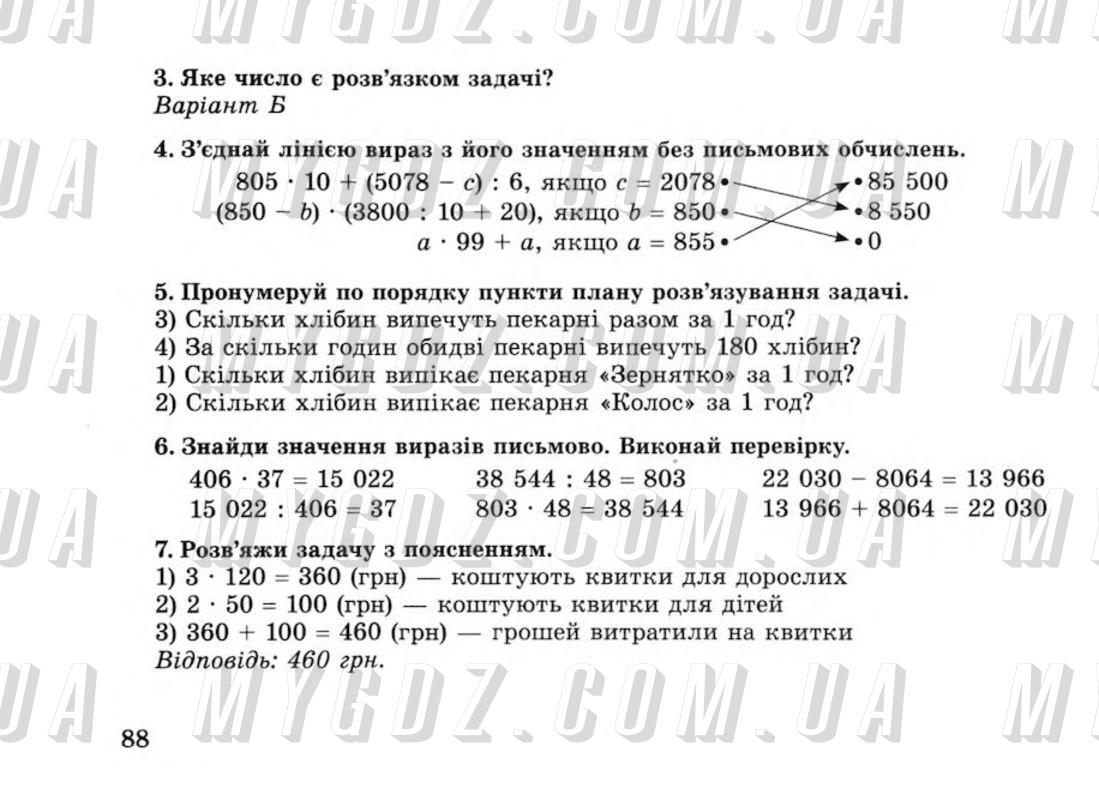 ГДЗ Сторінка 23 2017 Пархоменко 4 клас