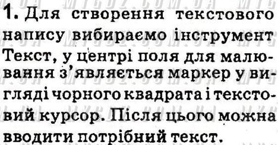 ГДЗ номер 1 до підручника з інформатики Ломаковська, Проценко 4 клас
