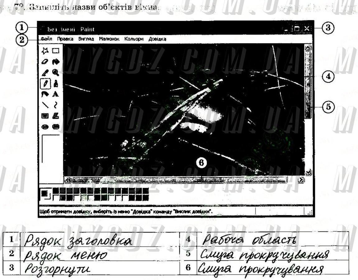 ГДЗ номер 7 до робочого зошита з інформатики Ривкінд, Лисенко 5 клас