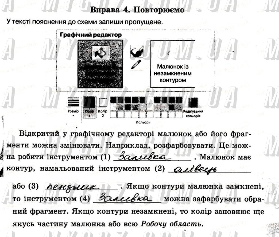 ГДЗ номер 4 до робочого зошита з інформатики Морзе, Барна 5 клас