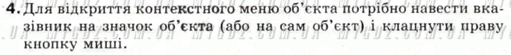 ГДЗ номер 4 до підручника з інформатики Ривкінд, Лисенко 5 клас