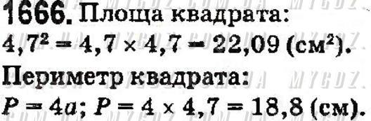 ГДЗ номер 1666 до підручника з математики Істер 5 клас