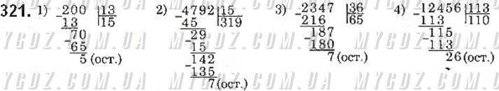 ГДЗ номер 321 до підручника з математики Істер 5 клас