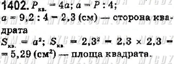 ГДЗ номер 1402 до підручника з математики Істер 5 клас