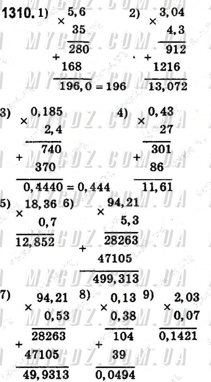 ГДЗ номер 1310 до підручника з математики Істер 5 клас