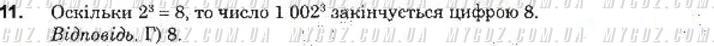 ГДЗ номер 11 до підручника з математики Істер 5 клас