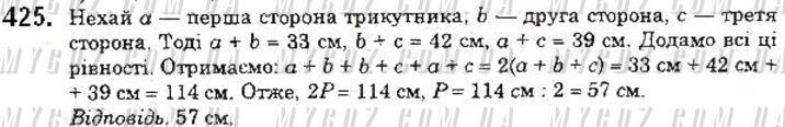 ГДЗ номер 425 до підручника з математики Мерзляк, Полонський 5 клас