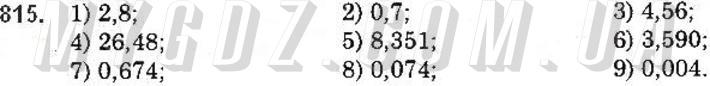 ГДЗ номер 815 до підручника з математики Мерзляк, Полонський 5 клас