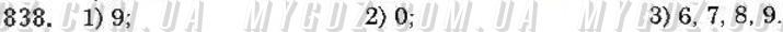 ГДЗ номер 838 до підручника з математики Мерзляк, Полонський 5 клас