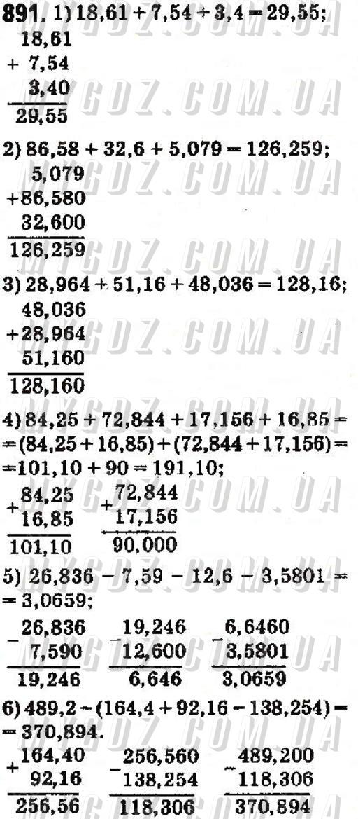 ГДЗ номер 891 до підручника з математики Мерзляк, Полонський 5 клас