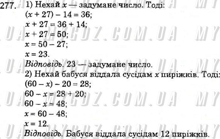 ГДЗ номер 277 до підручника з математики Мерзляк, Полонський 5 клас