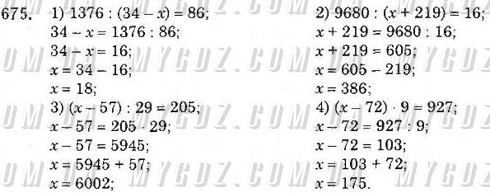 ГДЗ номер 675 до підручника з математики Мерзляк, Полонський 5 клас