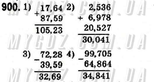 ГДЗ номер 900 до підручника з математики Мерзляк, Полонський 5 клас