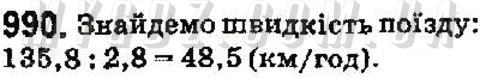 ГДЗ номер 990 до підручника з математики Мерзляк, Полонський 5 клас