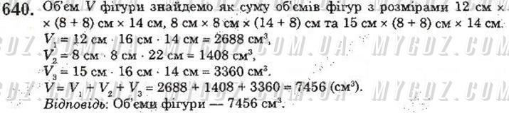ГДЗ номер 640 до підручника з математики Мерзляк, Полонський 5 клас