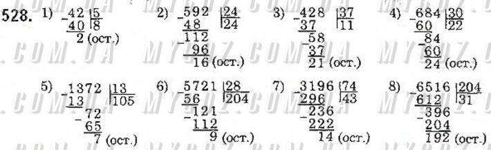 ГДЗ номер 528 до підручника з математики Мерзляк, Полонський 5 клас