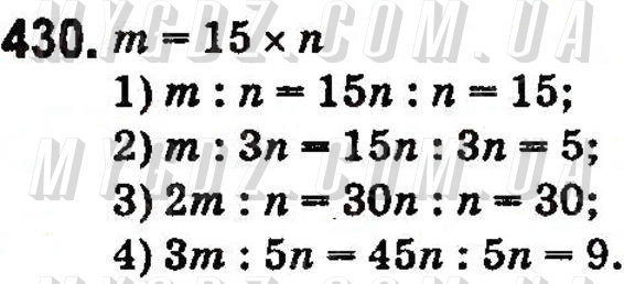 ГДЗ номер 430 до підручника з математики Тарасенкова, Богатирьова 5 клас