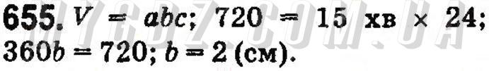 ГДЗ номер 655 до підручника з математики Тарасенкова, Богатирьова 5 клас