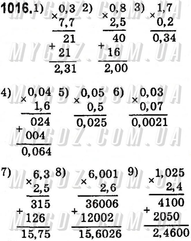 ГДЗ номер 1016 до підручника з математики Тарасенкова, Богатирьова 5 клас