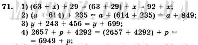 ГДЗ номер 71 до робочого зошита з математики Мерзляк, Полонський 5 клас