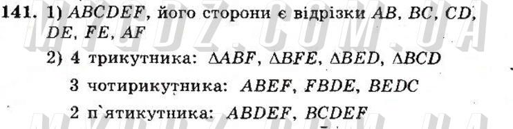 ГДЗ номер 141 до робочого зошита з математики Мерзляк, Полонський 5 клас
