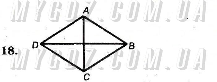 ГДЗ номер 18 до робочого зошита з математики Мерзляк, Полонський 5 клас