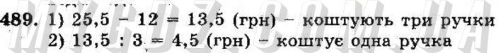 ГДЗ номер 489 до робочого зошита з математики Мерзляк, Полонський 5 клас