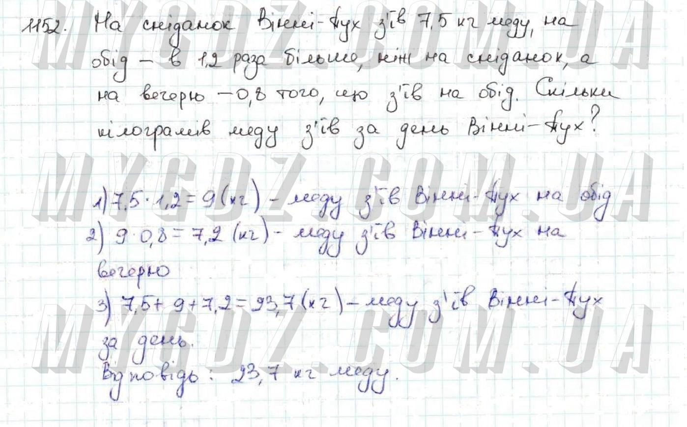 ГДЗ номер 1152 до підручника з математики Мерзляк, Полонський 5 клас