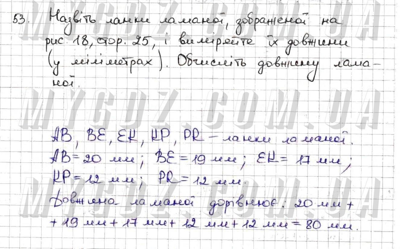 ГДЗ номер 53 до підручника з математики Мерзляк, Полонський 5 клас