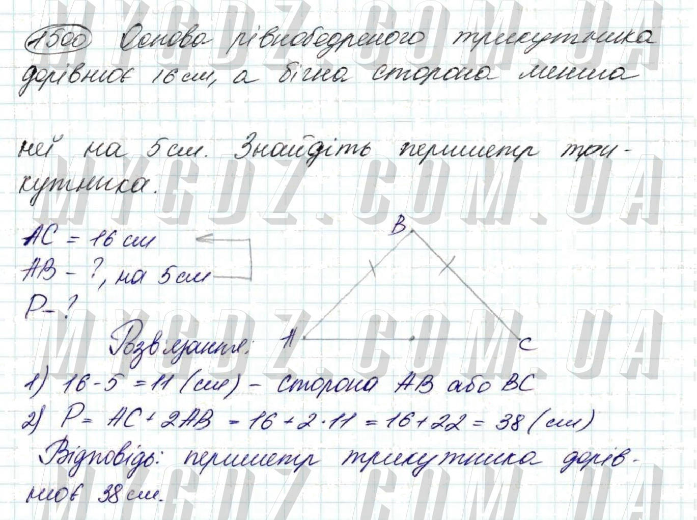 ГДЗ номер 1500 до підручника з математики Тарасенкова, Богатирьова 5 клас