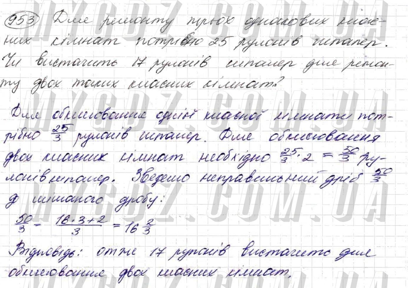 ГДЗ номер 953 до підручника з математики Тарасенкова, Богатирьова 5 клас