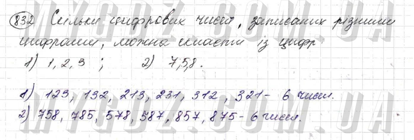 ГДЗ номер 832 до підручника з математики Тарасенкова, Богатирьова 5 клас