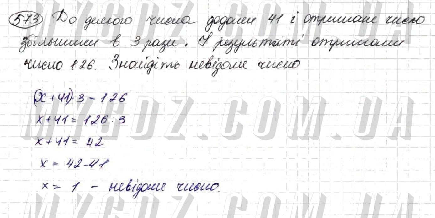 ГДЗ номер 573 до підручника з математики Тарасенкова, Богатирьова 5 клас