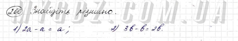 ГДЗ номер 260 до підручника з математики Тарасенкова, Богатирьова 5 клас