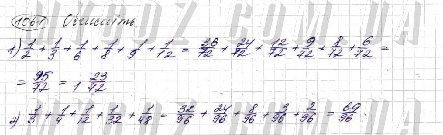 ГДЗ номер 1061 до підручника з математики Тарасенкова, Богатирьова 5 клас