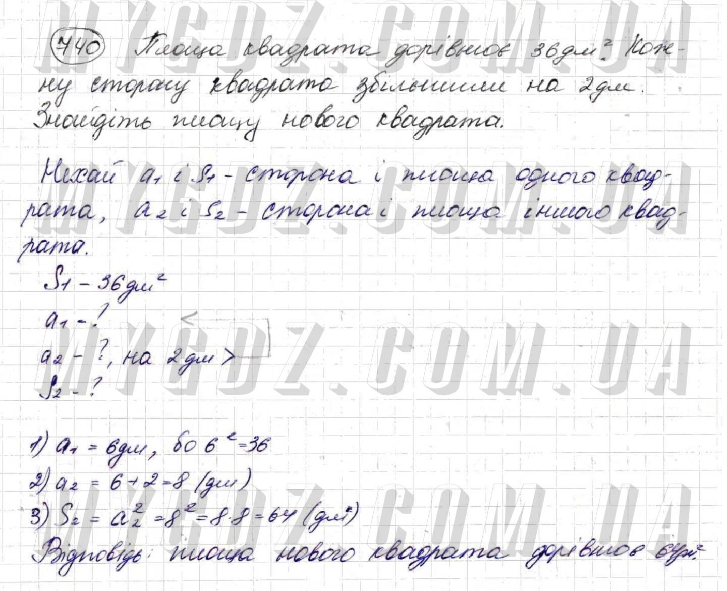 ГДЗ номер 740 до підручника з математики Тарасенкова, Богатирьова 5 клас