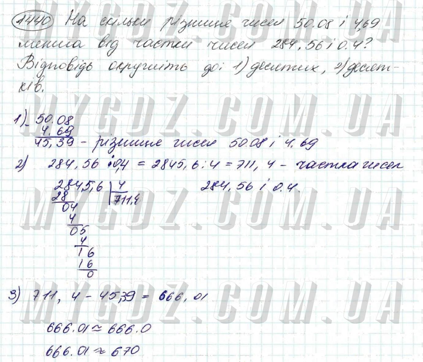 ГДЗ номер 1440 до підручника з математики Тарасенкова, Богатирьова 5 клас