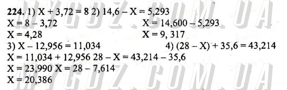 ГДЗ номер 224 до збірника задач і контрольних робіт з математики Мерзляк, Полонський 5 клас