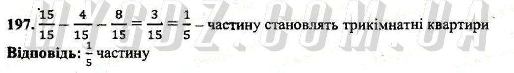 ГДЗ номер 197 до збірника задач і контрольних робіт з математики Мерзляк, Полонський 5 клас