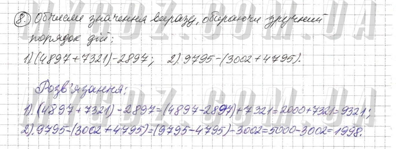 ГДЗ номер 8 до підручника з математики Істер 5 клас